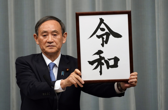 Anuncian el nombre del reinado del próximo emperador de Japón